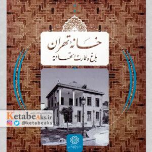 خانه تهران/ باغ و امارت اتحادیه
