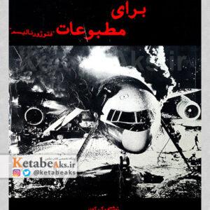 عکاسی برای مطبوعات /کن کوبر/ مترجم: احمد وخشوری
