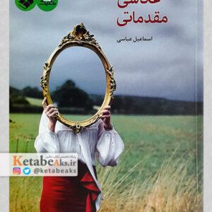 عکاسی مقدماتی /اسماعیل عباسی