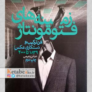 زمینه های فتومونتاژ (فن ترکیب و دستکاری عکس 1839 تا2000)/عباس رحیمی