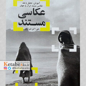 عکاسی مستند/علی اکبر شیرژیان