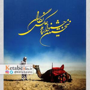 نخستین جشنواره ملی عکس نگاران/آثار عکاسان/ 1396