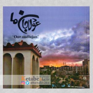 عودلاجان ما / آثار گروهی عکاسان/ 1392