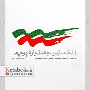 نخستین جشنواره پرچم