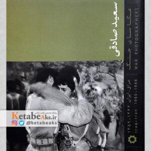 عکاسان جنگ/ سعید صادقی (قطع بزرگ)/ 1395