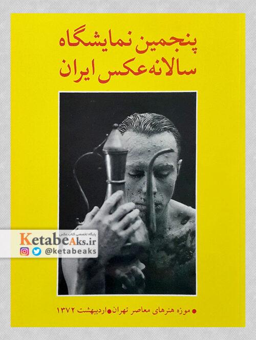 پنجمین نمایشگاه سالانه عکس ایران/ 1372