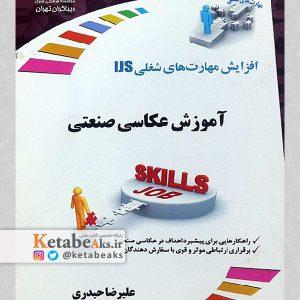 آموزش عکاسی صنعتی /علی رضا حیدری