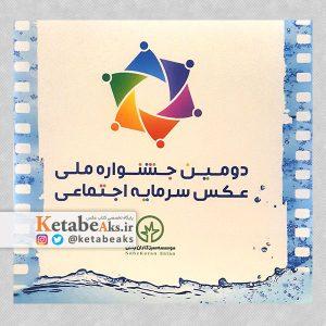 دومین جشنواره ملی عکس سرمایه اجتماعی/ آثار عکاسان ایرانی/ 1394