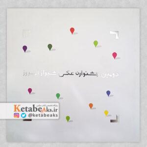 دومین جشنواره عکس شیراز امروز