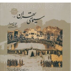 سیمای تهران -جلد1 /محمدحسن سمسار، فاطمه سرائیان