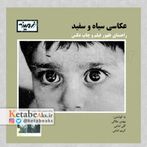 عکاسی سیاه و سفید /بهمن جلالی، گلی امامی، کریم امامی