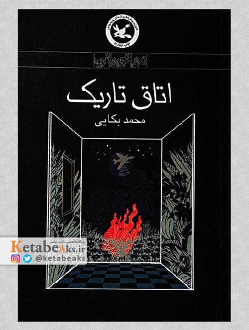 اتاق تاریک/محمد بکایی