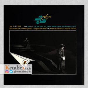 آثار برگزیده مسابقه عکس بیست و هشتمین جشنواره بین المللی تئاتر فجر