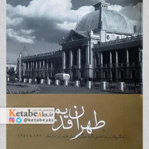 طهران قدیم / محمود پاکزاد