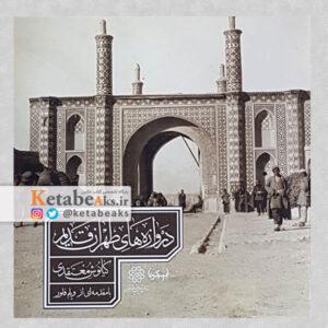 دروازه های تهران قدیم/کیانوش معتقدی