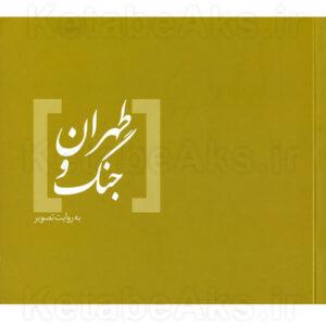 طهران و جنگ به روایت تصویر / 1388