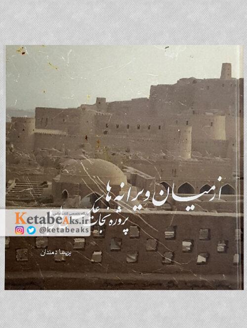 از میان ویرانه ها، پروژه نجات عکس های بم/ زلزله دی ماه 1382