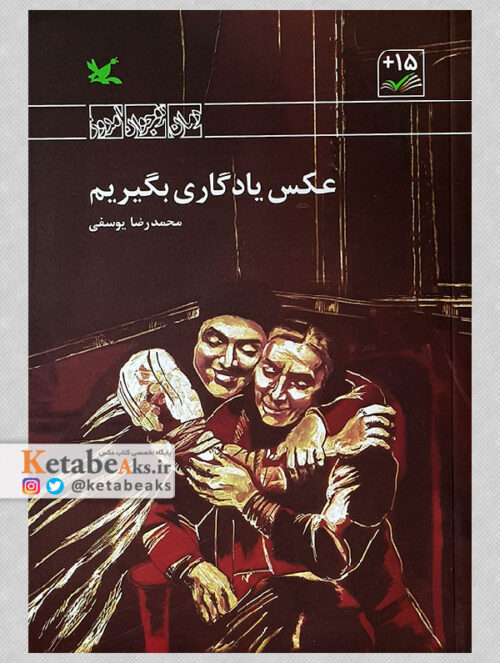 عکس یادگاری بگیریم/محمدرضا یوسفی