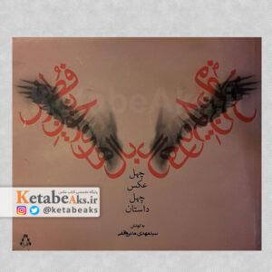بال های خونین فطرس / چهل عکس چهل داستان /1392