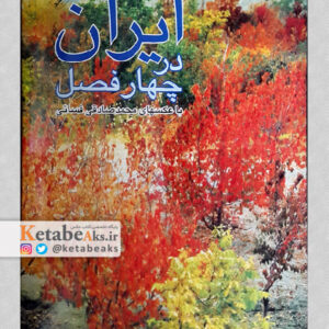 ایران در چهار فصل/ محمد صادقی فسائی/ 1381