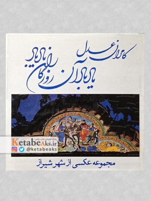 یادباد آن روزگاران یادباد / کامران عدل /1372