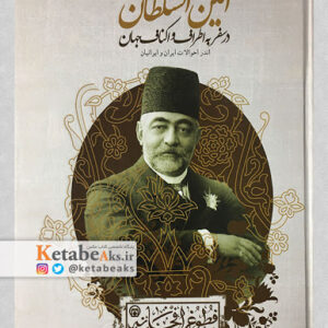 امین السلطان در سفر به اطراف و اکناف جهان/1390