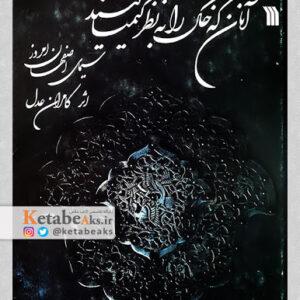 آنان که خاک را به نظر کیمیا کنند / کامران عدل / 1370
