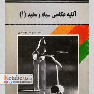 آتلیه عکاسی سیاه و سفید (1)/ شهریار خونساری/ 1382