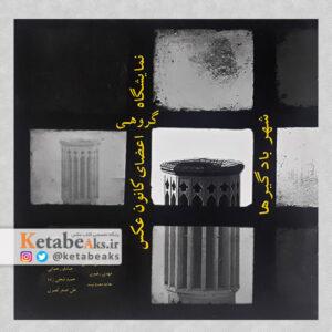 شهر بادگیرها / نمایشگاه گروهی اعضای کانون عکس مشهد