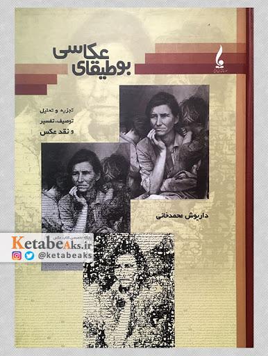 بوطیقای عکاسی/ تجزیه و تحلیل،توصیف و نقد عکس/ داریوش محمدخانی