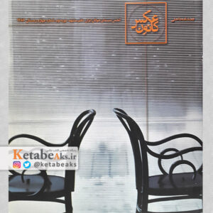 فصلنامه داخلی کانون عکس مشهد/ دوره دوم، شماره چهارم/ تابستان ۱۳۸۶