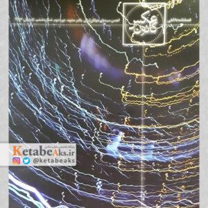 فصلنامه داخلی کانون عکس مشهد