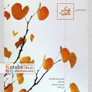 فصلنامه داخلی کانون عکس مشهد/ دوره دوم، شماره هفتم/ پاییز ۱۳۸۷
