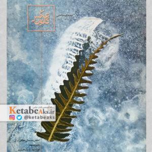 فصلنامه داخلی کانون عکس مشهد/ دوره دوم، شماره هشتم/ زمستان ۱۳۸۷