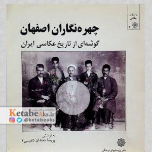 چهره نگاران اصفهان، گوشه ای از تاریخ عکاسی ایران/ پریسا دمندان/ 1377