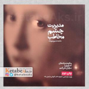مدیریت چشم مخاطب /محمد حسین نیرومند /1397