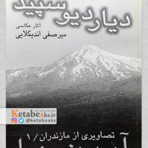 دیار دیو سپید / عکس های میرصفی اندیکلایی از مازندران1 / آیینها