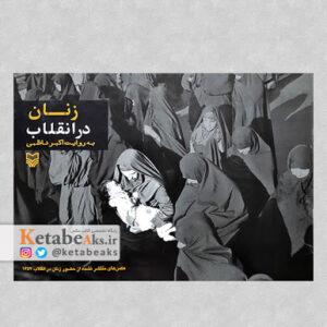 زنان در انقلاب/ به روایت اکبر ناظمی/ 1390