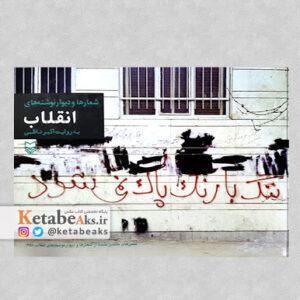 شعارها و دیوار نوشته های انقلاب/ به روایت اکبر ناظمی/ 1390