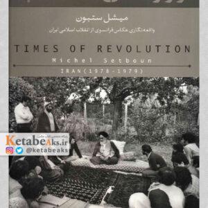 روزهای انقلاب