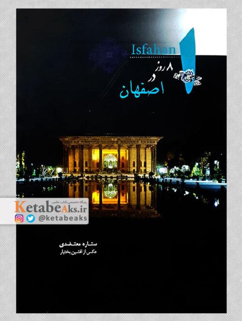 8 روز در اصفهان / افشین بختیار / 1393