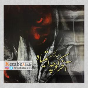 آخر کوچه اعتیاد / حجت الل سپهوند، مهرداد بختیار /1383