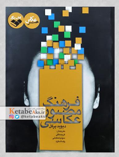 فرهنگ مصور عکاسی /دیوید پرگل/ مترجم: کریم متقی /1392