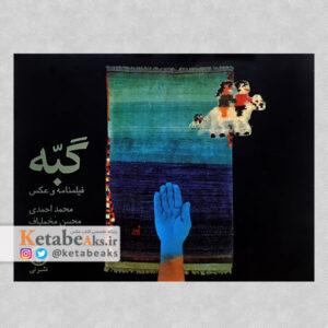 گبه / محسن مخملباف و محمد احمدی /1375