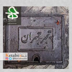 حرفه: هنرمند 36/ بهار 1390