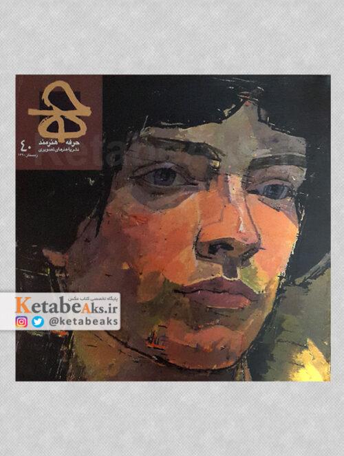 حرفه: هنرمند 40/ زمستان 1390