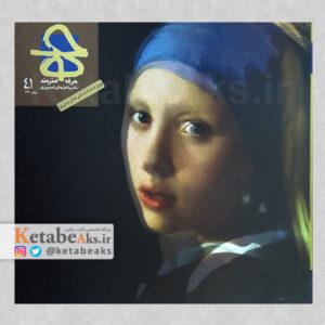 حرفه: هنرمند 41/ بهار 1391