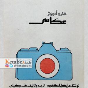 هنر و آموزش عکاسی / مایکل لنگفورد / ف.وکیلی