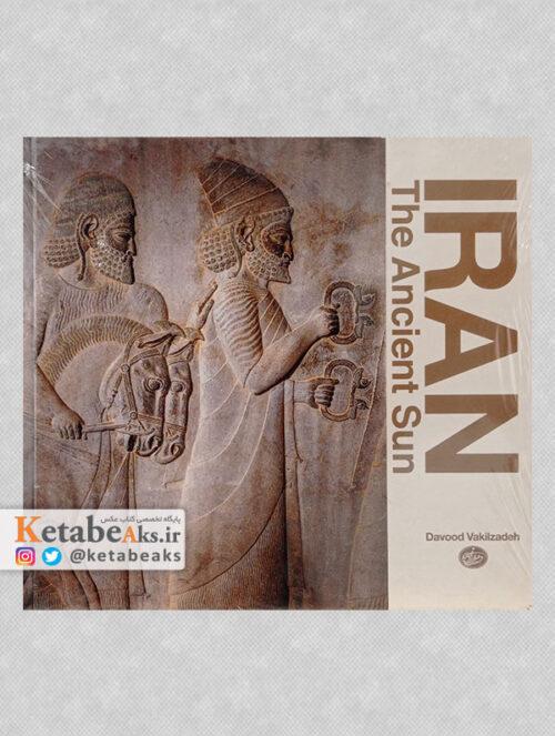 ایران مهر باستان /داود وکیل زاده