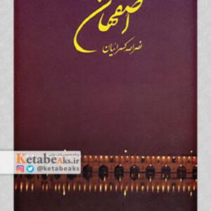 اصفهان/نصرالله کسرائیان